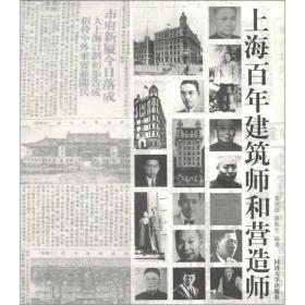 上海百年建筑师和营造师