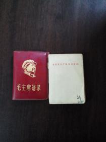 最小开本毛主席语录。,