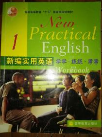 新编实用英语 1  学学 练练 考考