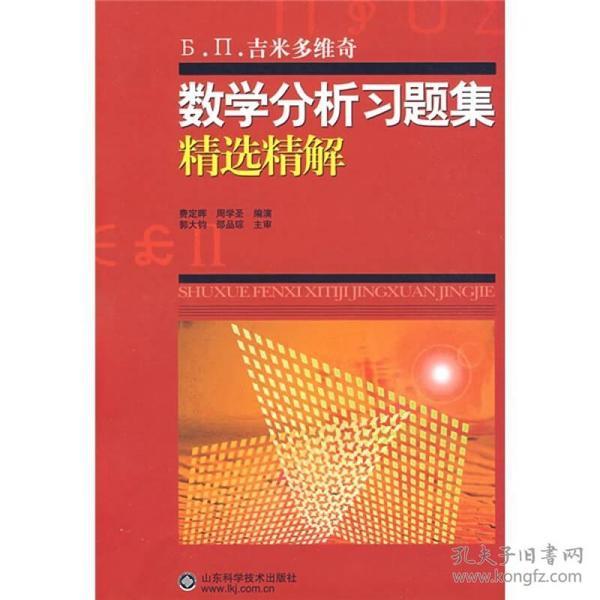 吉米多维奇 数学分析习题集精选精解