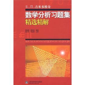 正版吉米多维奇数学分析习题集精选精解费定晖周学圣山东科学技术出版社9787533145514