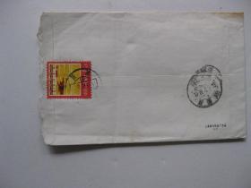 普18邮票79年双戳美术图案实寄封
