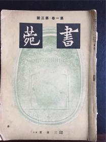 民国 原版 日本书法杂志 书苑 第一卷 第二号 1937年