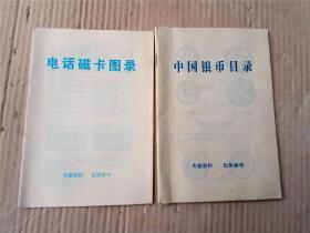 电话磁卡图录+中国银币目录