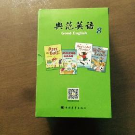 典范英语8(1-18全)(有盒 无光盘)