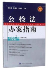 公检法办案指南(2018年第1辑 总第217辑)