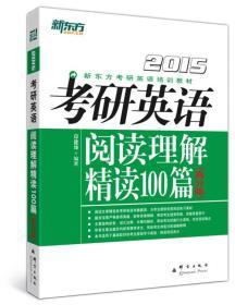 新东方(2015)考研英语阅读理解精读100篇(高分版)