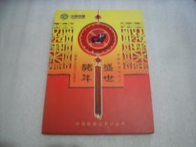 中国铁通 2007年盛世猪年电话卡 已使用【138】