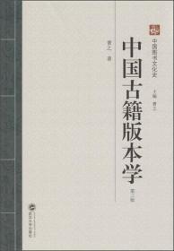 中国古籍版本学(第三版)