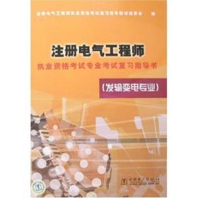 注册电气工程师执业资格考试专业考试复习指导书