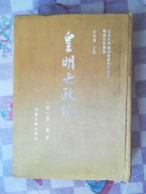 皇明大政记 三