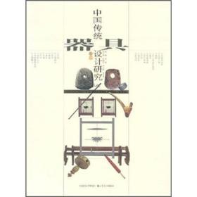 中国传统器具设计研究(卷2)