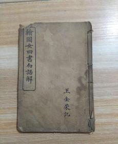 绘图女四书白话解(卷二)