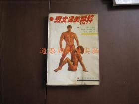 男女健美精粹(1988年一版一印)