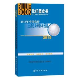 9787518013890-yd-化纤蓝皮书