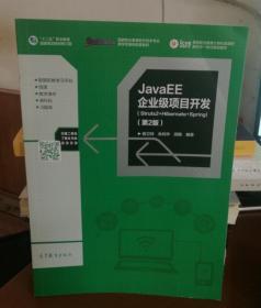 JavaEE企业级项目开发第二版  正版库存