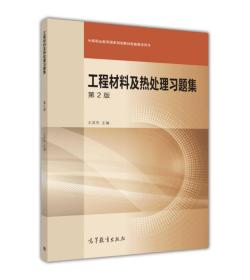 工程材料及热处理习题集(第2版)