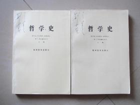哲学史.欧洲哲学史部分(上下册)【丁里 荆兰双签名】