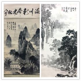 刘善传 中国美术家协会会员,广西书画院特约院士《山水立轴两件》保真