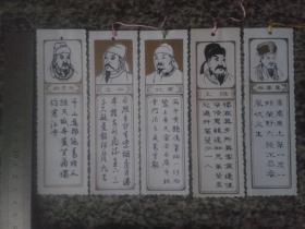 书签 唐代诗人5枚(塑料)