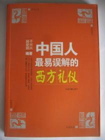 中国人最易误解的西方礼仪