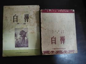 白桦 (1+2卷)