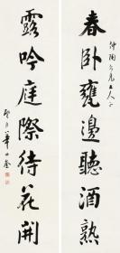 现代宣纸精印 华世奎 书法对联 30x62厘米