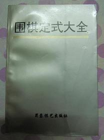 正品 经典 棋艺工具书 围棋定式大全 32开 蜀蓉棋艺出版