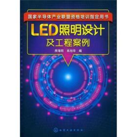 LED照明设计及工程案例