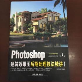 Photoshop建筑效果图后期处理技法精讲(第3版)