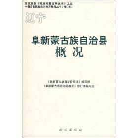 阜新蒙古族自治县概况(中国少数民族自治地方概况丛书)