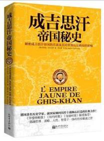成吉思汗帝国秘史:解密成吉思汗帝国的兴衰及其对世界历史格局的影响