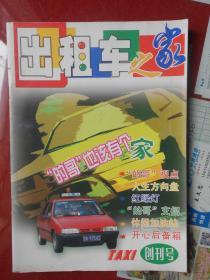 出租车之家 2003年 创刊号