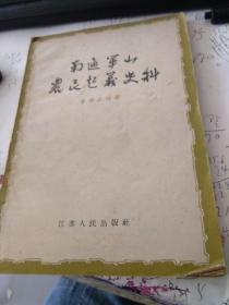 南通军山农民起义史料
