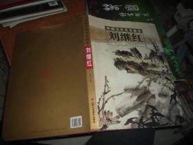 中国当代名家画集 刘继红