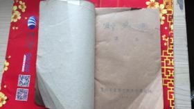 针灸学讲义(包括:1.针灸学 2.针灸适应症诊断学.贵州名中医李长森编著,58年行楷书手写油印,16开厚册85品)