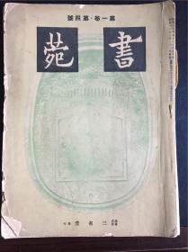 民国 原版 日本书法杂志 《书苑》 第一卷 第四号 1937年