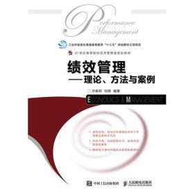 绩效管理 理论、方法与案例 方振邦 刘琪 人民邮电出版社9787115483607