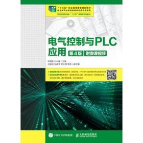 电气控制与PLC应用(第4版)(附微课视频)