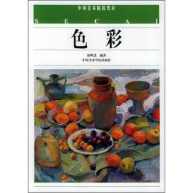 中国美术院校教材:色彩