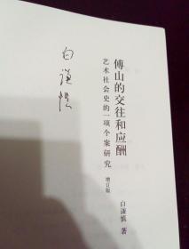 傅山的交往和应酬(增订版):艺术社会史的一项个案研究  白谦慎  签名