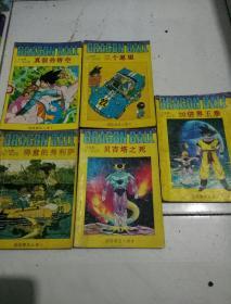 七龙珠第九卷  超级塞亚人卷1-5