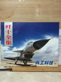 歼十全集  兵工科技 2007增刊 (彩色画册,铜版纸印刷)