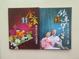 【全套2册】医食参考合订本(上册金食光,下册银年华)