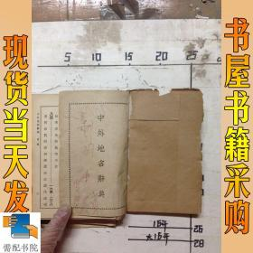 中外地名辞典  中华书局  品相见图