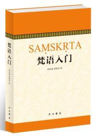 【正版全新】梵语入门
