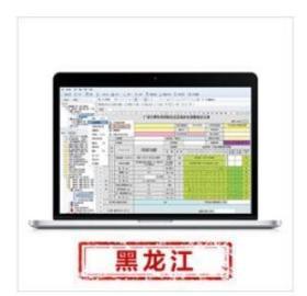 正版-2018品茗黑龙江省施工资料软件黑龙江省施工资料软件ws