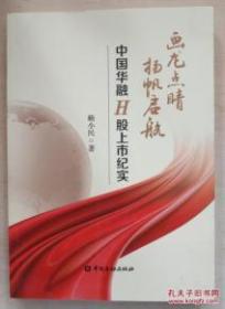 中国华融H股上市纪实