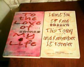 要你永远记得+ 生命中的至爱 2册合售(英汉对照)