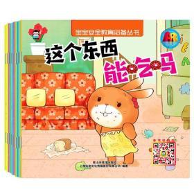 宝宝安全教育必备丛书【全8册】